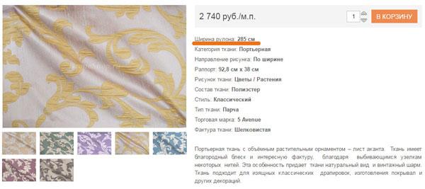 Ширина рулона на карточке ткани
